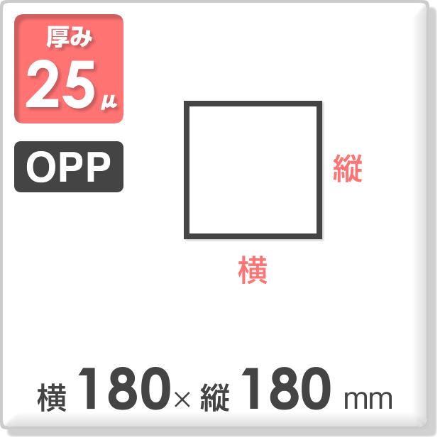 OPPシート 厚み25ミクロン 180×180mm