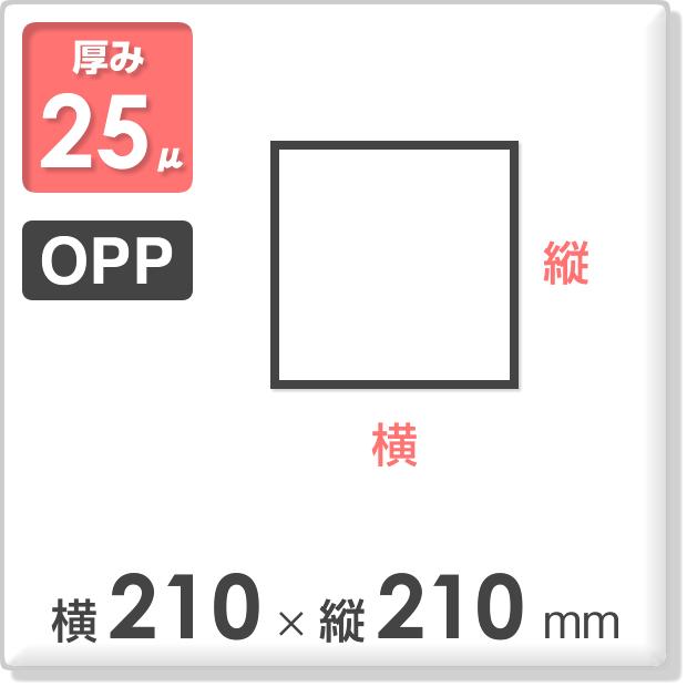 OPPシート 厚み25ミクロン 210×210mm