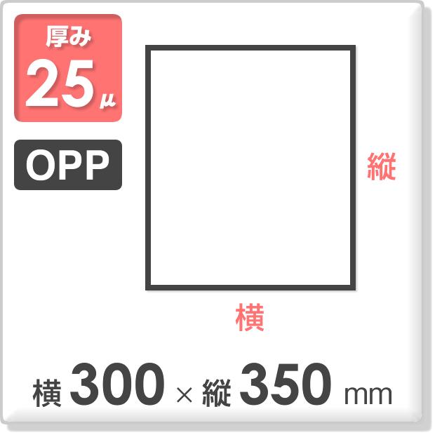 OPPシート 厚み25ミクロン 300×350mm