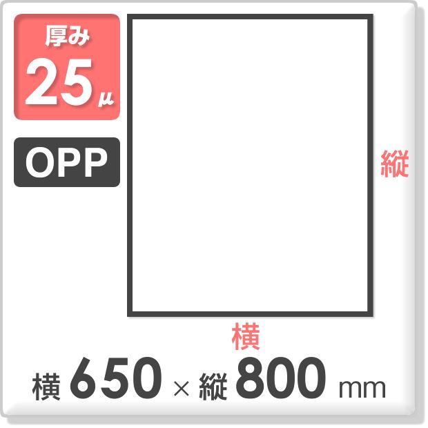 OPPシート 厚み25ミクロン 650×800mm