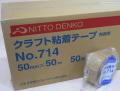 クラフトテープ(日東電工#714)ケースの写真