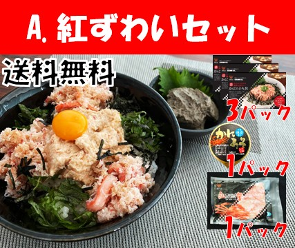391A紅ずわいセット(送料無料)