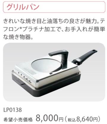 LP0138