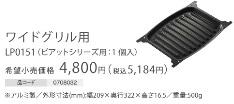 LP0151