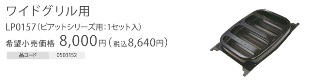 LP0157
