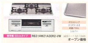 RB31AW21A30R2-VW