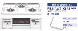 RB31AW21K8R8-VW