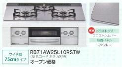 RB71AW25L10RSTW