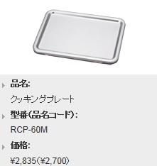 リンナイ オプション クッキングプレート(水有り・水無し片面焼グリル用) RCP-60M