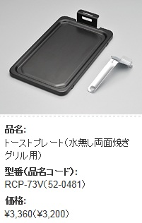 リンナイ オプション トーストプレート(デリシア用) RCP-73V