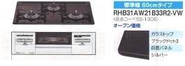 RHB31AW21B33R2-VW