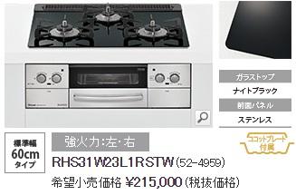 新モデル リンナイ  リッセ 幅60cm RHS31W23L1RSTW<ナイトブラック/ステンレス>