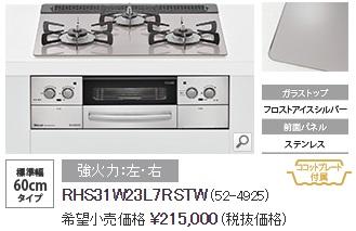 新モデル リンナイ  リッセ 幅60cm RHS31W23L7RSTW<フロストアイスシルバー/ステンレス>