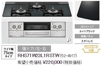 新モデル リンナイ  リッセ 幅75cm RHS71W23L1RSTW<ナイトブラック/ステンレス>