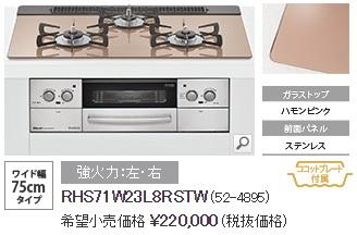 新モデル リンナイ  リッセ 幅75cm RHS71W23L8RSTW<ハモンピンク/ステンレス>
