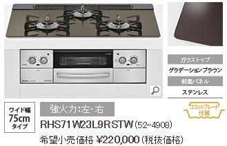 新モデル リンナイ  リッセ 幅75cm RHS71W23L9RSTW<グラデーションブラウン/ステンレス>