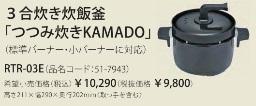 リンナイ オプション 3合炊き炊飯釜 つつみ炊きKAMADO RTR-03E  ※オプション品だけでの販売は行っておりません。