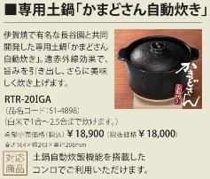 リンナイ オプション 専用土鍋 かまどさん自動炊き RTR-20IGA  ※オプション品だけでの販売は行っておりません。