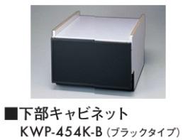 KWP-454K-B