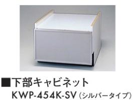 KWP-454K-SV