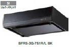 富士工業 レンジフード BFRS-3G