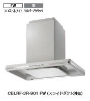 富士工業 レンジフード CBLRF