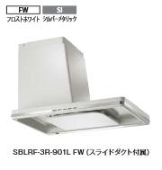 富士工業 レンジフード SBLRF