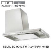 富士工業 レンジフード SBLRL