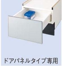 Panasonic FULLオープン用ドアパネルタイプ専用下部収納キャビネット N-PC450S