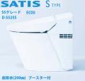 D-S525S