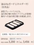 DP0150