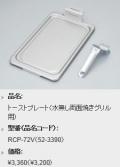 リンナイ オプション トーストプレート(デリシア以外の水無し両面焼グリル用) RCP-72V