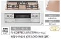 新モデル リンナイ  リッセ 幅60cm RHS31W23L8RSTW<ハモンピンク/ステンレス>