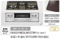 新モデル リンナイ  リッセ 幅60cm RHS31W23L9RSTW<グラデーションブラウン/ステンレス>