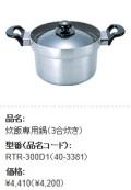 リンナイ オプション 3合炊き炊飯鍋 RTR-300D1