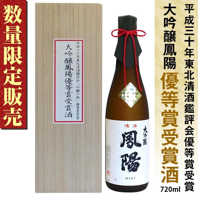 大吟醸優等賞受賞酒