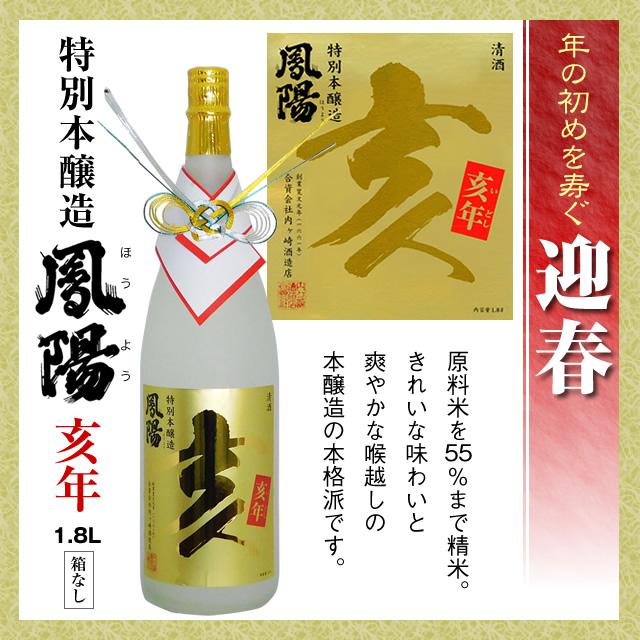 特別本醸造鳳陽亥年1.8L 箱無