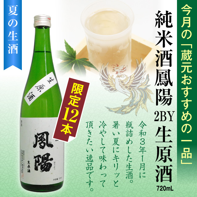 純米酒鳳陽2BY生原酒720ml