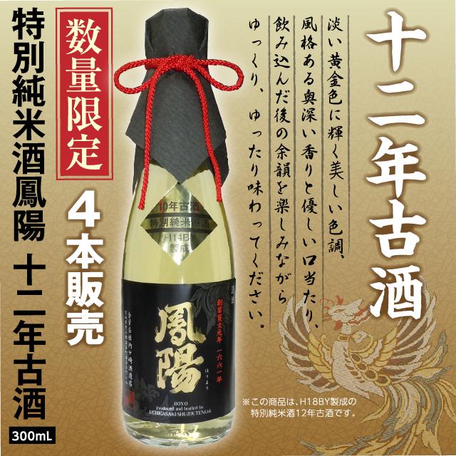 特別純米酒鳳陽十二年古酒 300mL
