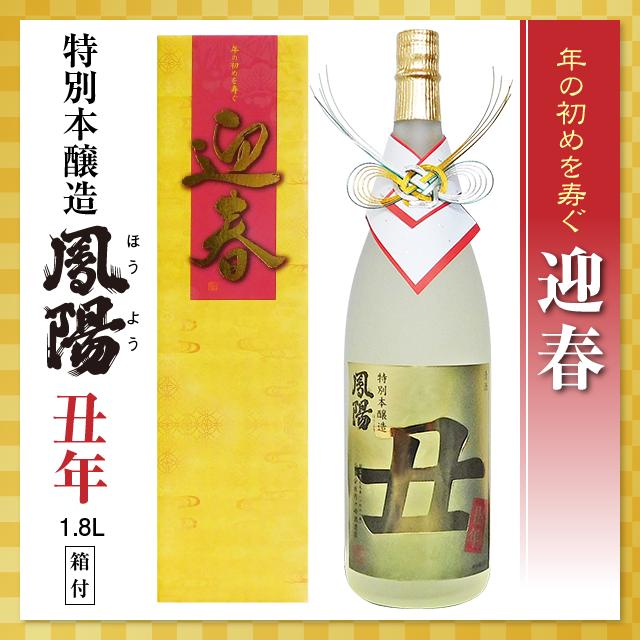 特別本醸造鳳陽丑年1.8L カートン付
