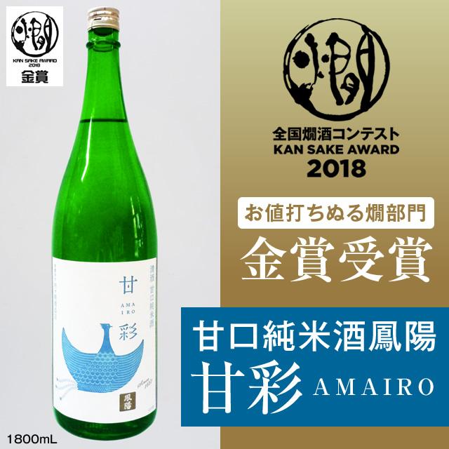 甘口純米酒鳳陽甘彩1800mL