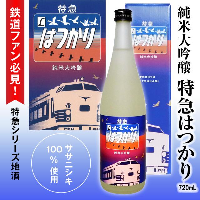 純米大吟醸特急はつかり720mL