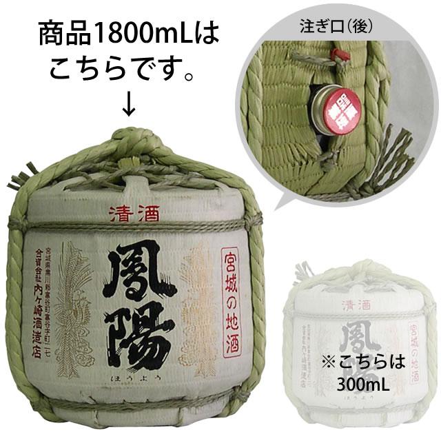 鳳陽本醸造 菰樽1800mL