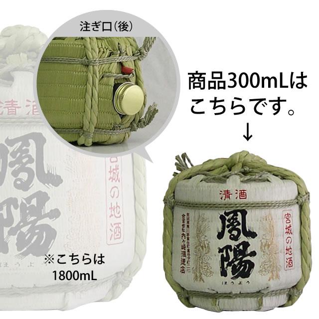 鳳陽本醸造 菰樽300mL