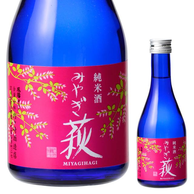 純米酒みやぎ萩300mL