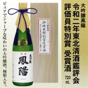 大吟醸鳳陽 令和二年東北清酒鑑評会 評価員特別賞 受賞酒