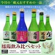 鳳陽飲み比べセット【夏季限定】