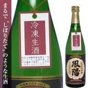 純米大吟醸鳳陽冷凍生原酒720mL