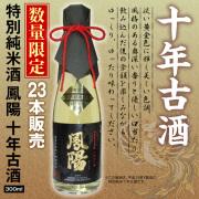 特別純米酒鳳陽十年古酒