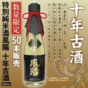 特別純米酒鳳陽十年古酒300ml